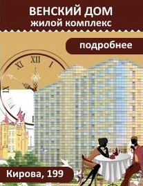 жк венский дом застройщик аск