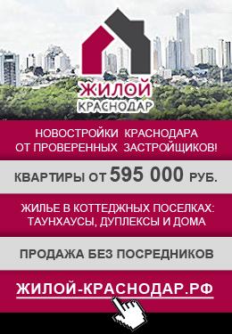 новостройки краснодара и коттеджные поселки